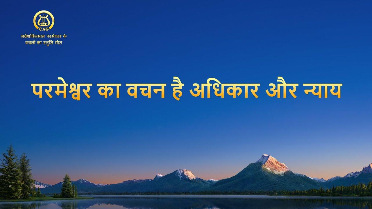 2021 Hindi Christian Song   परमेश्वर का वचन है अधिकार और न्याय (Lyrics)