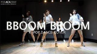 [광주댄스학원]POB댄스아카데미 K-POP COVER | MOMOLAND : BBOOM BBOOM