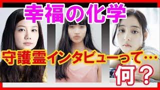 関連動画 【女の敵は女】小松菜奈さんが特定宗教信者というデマを広げた...
