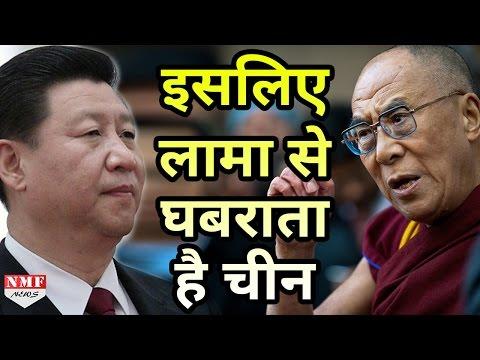 इस वजह से 81 साल के बुजुर्ग Dalai Lama से घबराता है China। Must Watch