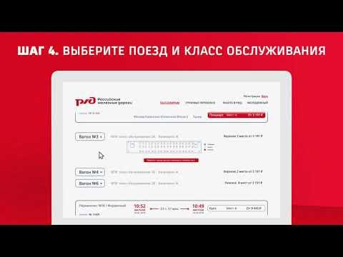 Как купить билет на поезд на сайте РЖД. Инструкция
