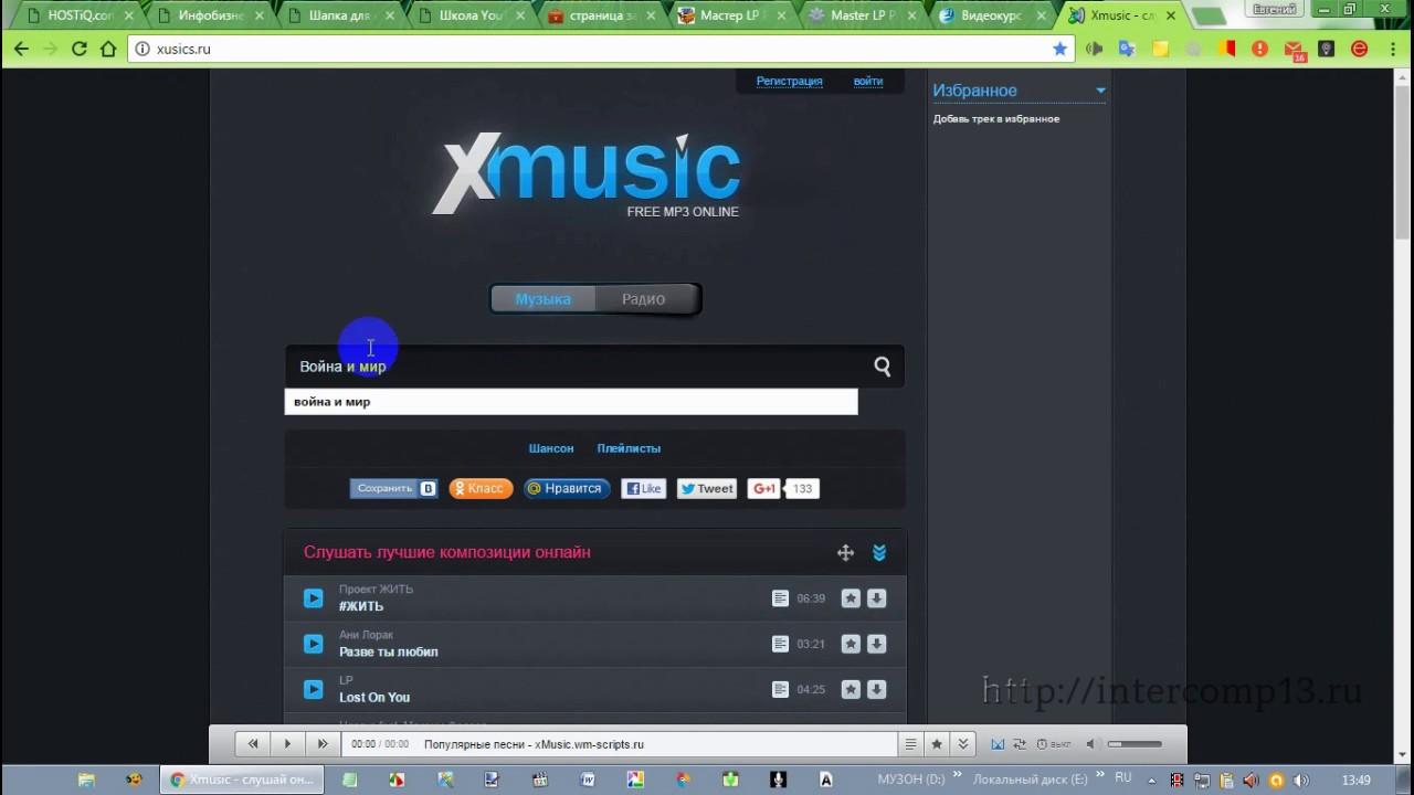 Как скачать аудиокнигу на компьютер бесплатно mp3