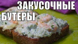 Сырная закуска с креветками! Праздничная вкуснятина на стол к 8 марта!