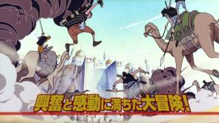 ワンピース エピソード・オブ・アラバスタ 砂漠の王女と海賊たち