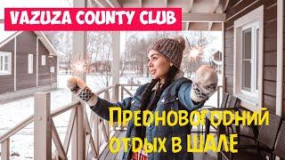 ВАЗУЗА КАНТРИ КЛАБ VAZUZA COUNTRY CLUB ОБЗОР ОТЕЛЯ ШАЛЕ