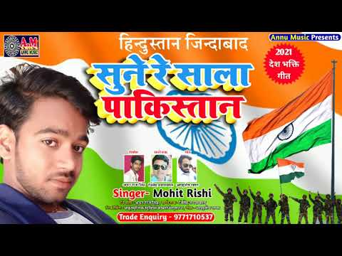 सुने-रे-साला-पाकिस्तान-deshbhakti-maithali-geet---bansidhar-chaudhary---ma-tujhe-salam---mohit-rishi