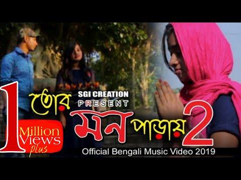 তোর মন পাড়ায় 2 || Tor Mon Paray 2(official Video)Ft.Madhi Sultan