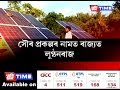 Crores spent on solar energy project, yet of no use