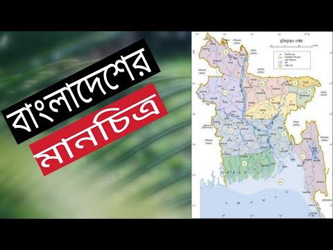 বাংলাদেশের মানচিত্র || Bangladesh Map || BD Education