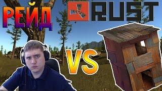 Rust - Рейд, Lega vs Железный дом