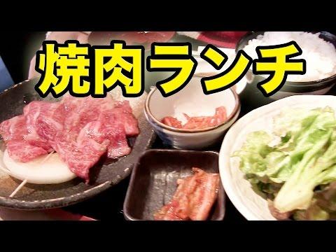 安くていっぱい食べられる焼肉ランチのお店!【李家本舗】