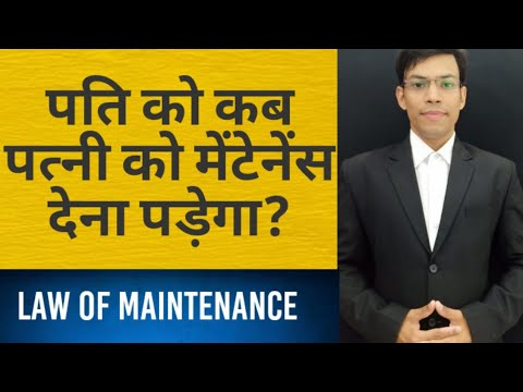 "भरण पोषण का कानून ""Maintenance Under Hindu Law"""