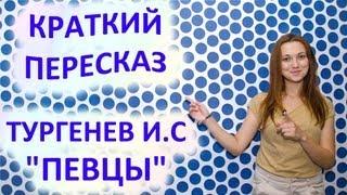 Пересказ Тургенев И. С. «Певцы»