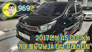 경기도 고양시 역동적이고 강인한 올뉴모닝 JA 터보 프…