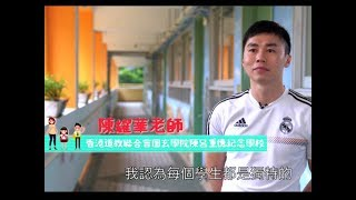 Publication Date: 2018-10-26 | Video Title: 敬師運動2018