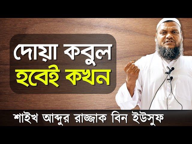 যখন দোয়া করলে কবুল হয় | আব্দুর রাজ্জাক বিন ইউসুফ | Dua Kobul | Abdur Razzak Bin Yousuf