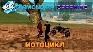 Diamond RP Sapphire #94 - Мотоцикл! [Let's Play]