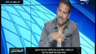 نادر شوقي : الأهلي قد ينهي صفقة محمد محمود في يناير المقبل..  والزمالك دخل على خط التفاوض