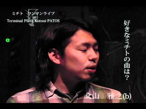 ミチト Live Interview 02:Masayuki Kitayama