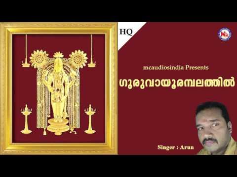 GURUVAYOORAMBALATHIL | Guruvayoorappan Devotional Songs