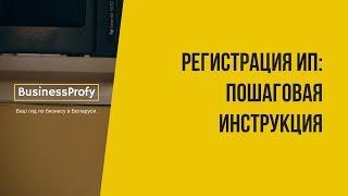 Реєстрація ІП: покрокова інструкція (Білорусь, 2018)