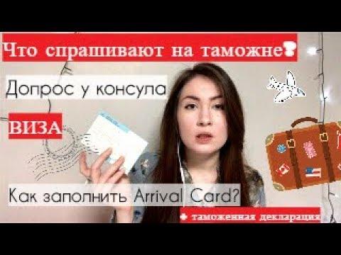 Как получить визу и пройти таможню в Корее? Как заполнить Arrival Card и таможенную декларацию