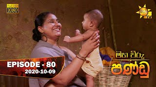 Maha Viru Pandu | Episode 80 | 2020-10-09 Thumbnail