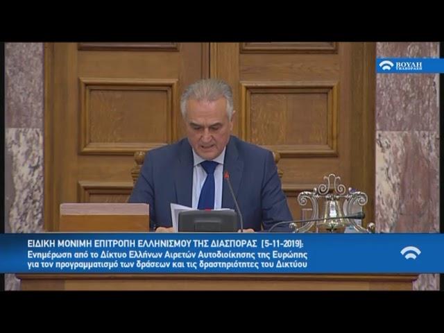 Συνεδρίαση της Επιτροπής Ελληνισμού της Διασποράς 5 11 19