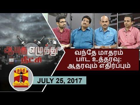 (25/7/2017) Ayutha Ezhuthu Neetchi | Vande...
