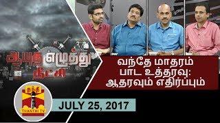 Aayutha Ezhuthu Neetchi 25-07-2017 Vande Mataram Mandatory – Support & Opposition..! – Thanthi TV Show