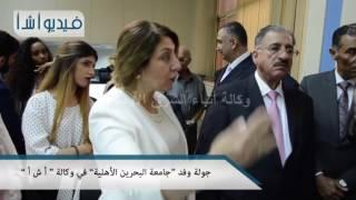 """جولة وفد """"جامعة البحرين الأهلية"""" في وكالة """" أ ش أ """""""