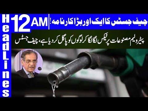 Chief Justice ka Petroleum masnoat pr Action - Headlines 12 AM - 22 June 2018 - Dunya News