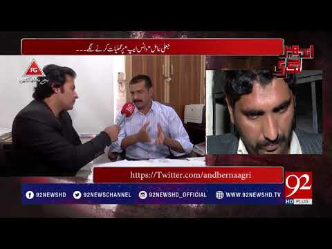 Andher Nagri - 27 January 2018 - 92NewsHDPlus