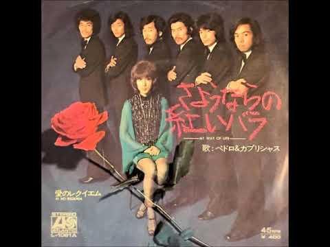 ペドロ&カプリシャス/さようならの紅いバラ My Way Of Life(1972年)