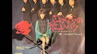 ペドロ&カプリシャス - さようならの紅いバラ
