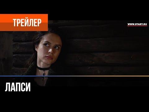 «Лапси» – официальный фильм первого оригинального мистического киносериала START.ru