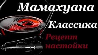 Рецепт настойки на самогоне Мамахуана. Классика