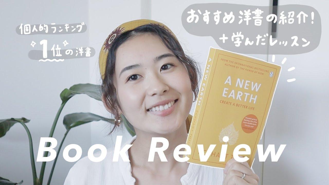 【オススメ洋書】A  New Earthについての紹介と、この本から学んだ4つのレッスンをシェア!