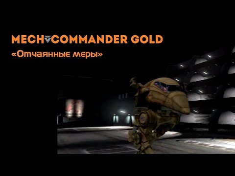 """""""Отчаянные меры"""" MW-F в MechCommander Gold: Desperate Measures (1998) стрим 4 ФИНАЛ"""