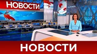 Выпуск новостей в 12:00 от 14.09.2021