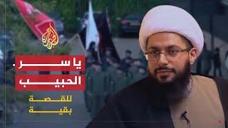 للقصة بقية- ياسر الحبيب رجل الدين الشيعي الكويتي