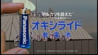 旧・松下電池工業.