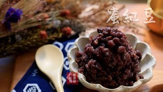 煮蜜紅豆前,記得先煮紅豆水,替自己消水腫!