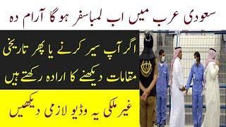 Saudi Yom e Watni Per Shah Salman Ka Ghair Mulkio K Liey Bara Ellan   Hassnat Tv