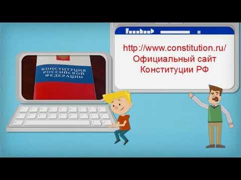 детям о конституции