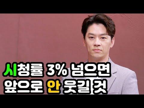 "[S영상] '평일 오후 세시의 연인' 정상훈, 시청률 3% 공약 ""앞으로 안 웃기겠다"""