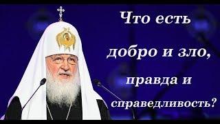 Церковь о добре, зле, правде и справедливости