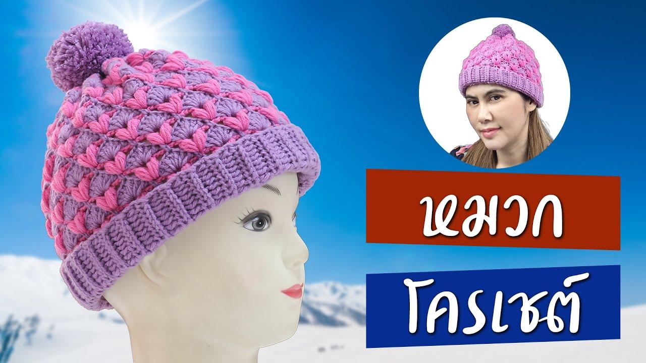 สอนถักหมวก ลายพัด สลับมินิฮาร์ท ครั้งนี้ ใช้ไหมพรมคอตตอนเกาหลี 4ply ทั้งใบ งานออกมานุ่มละมุนมากค่ะ