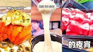 【下铺刘三好】简简单单的宵夜 吃吗? ❤ 09