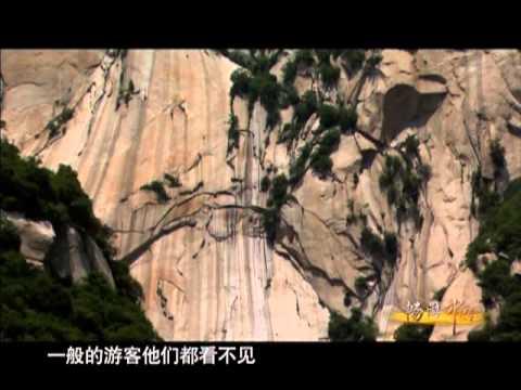 中国旅游攻略China Travel Raiders游遍中国之秦岭山脉